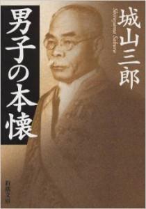 城山三郎「男子の本懐」