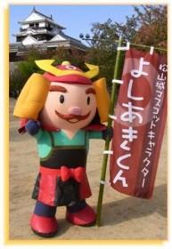yoshiaki