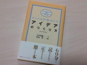 書籍「アイデアのつくり方」