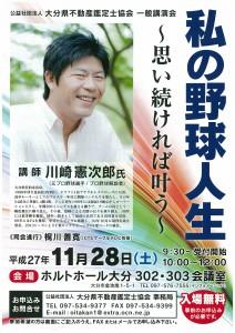 川崎憲次郎氏講演会
