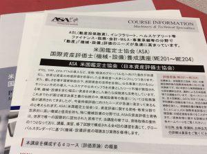 ASA資産評価士講座
